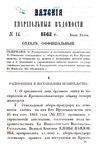 Вятские епархиальные ведомости. 1863. №14 (офиц).pdf
