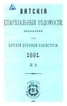 Вятские епархиальные ведомости. 1881. №09 (офиц.).pdf