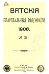Вятские епархиальные ведомости. 1906. №31 (офиц.).pdf