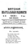 Вятские епархиальные ведомости. 1908. №25 (неофиц.).pdf