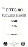 Вятские епархиальные ведомости. 1908. №49 (офиц.).pdf
