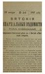 Вятские епархиальные ведомости. 1916. №05 (неофиц.).pdf