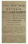 Вятские епархиальные ведомости. 1916. №11 (офиц.).pdf