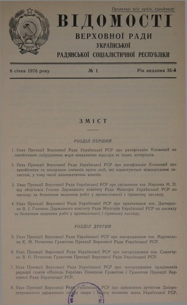 File:Відомості Верховної Ради 1976.djvu