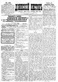 Двинский листок №146 (1901).pdf