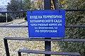 Дніпропетровський ботанічний сад 21.JPG