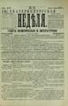 Екатеринбургская неделя. 1892. №21.pdf