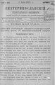 Екатеринославские епархиальные ведомости Отдел официальный N 19 (1 июля 1915 г) Год издания 43.pdf