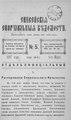 Енисейские епархиальные ведомости. 1897. №05.pdf