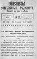 Енисейские епархиальные ведомости. 1904. №20.pdf