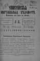 Енисейские епархиальные ведомости. 1905. №18.pdf