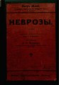 Жане П. Неврозы. (1911).pdf
