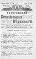 Костромские епархиальные ведомости. 1915. №06.pdf