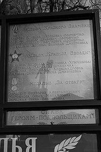 Людиново Памятник комсомольцам 11.JPG