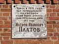 Мемориальная доска на месте первоначального захоронения М.И.Платова.JPG