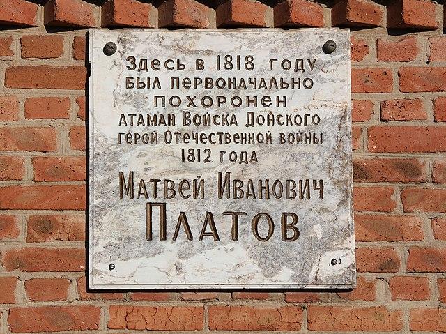 Мемориальная доска на месте первоначального захоронения М.И.Платова. Хутор Малый Мишкин.