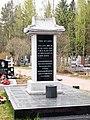 Могила корейского посланника на Северном (Успенском) кладбище - panoramio.jpg