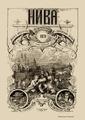Нива. 1879. №27-52.pdf