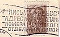 Одесский штемпель дек 1960 на открытке.jpg