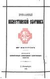 Описание святых мест безымянного конца XIV века. (ППС, выпуск 26. 1890).pdf
