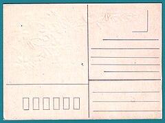 Форма почтовой открытки 1960 годов