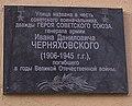 Памятная доска Черняховскому в Нижнем Новгороде.jpg