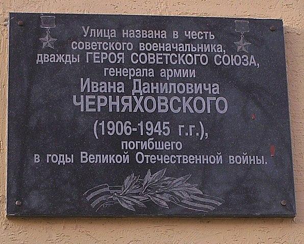 Памятная доска установленная в Нижнем Новгороде на доме ул. Черняховского, 3.