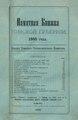 Памятная книжка Томской губернии на 1885 год. (1885).pdf