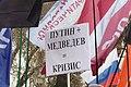 Первый митинг движения Солидарность (31).JPG