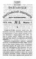 Полтавские епархиальные ведомости 1876 № 05 Отдел неофициальный. (1 марта 1876 г.).pdf