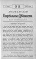 Полтавские епархиальные ведомости 1907 № 19 Отдел неофициальный. (1 июля 1907 г.).pdf