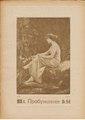 Пробуждение 1915 № 5.pdf