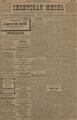 Сибирская жизнь. 1898. №017.pdf