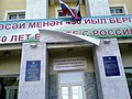 Слёт проктологов в мединституте - panoramio.jpg