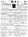 Томские губернские ведомости, 1901 № 09 (1901-03-01).pdf