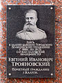 Трояновский.jpg