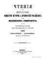 Чтения в Императорском Обществе Истории и Древностей Российских. 1882. Кн. 4.pdf