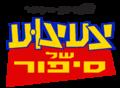 צעצוע של סיפור לוגו עברי מקורי.png