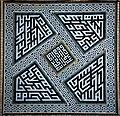 کاشی کاری مسجد جامع.jpg