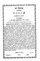 ஓர் விருந்து அல்லது சபாபதி.pdf