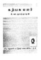 கற்பக மலர்.pdf