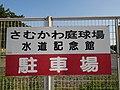 さむかわ庭球場 駐車場 - panoramio (1).jpg
