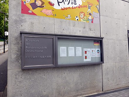 ドイツ 大使 館 在ドイツ日本国大使館 - Wikipedia