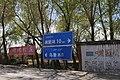 中国新疆昌吉回族自治州奇台县 China Xinjiang Qitai, China Xinjiang Uru - panoramio (9).jpg