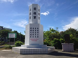 Battle of Changhsing - Monument for battle of Changhsing