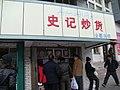 史记炒货 很多女孩爱吃的瓜子店 余华峰 - panoramio.jpg