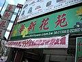 吉林路與長安東路 - panoramio - Tianmu peter (22).jpg