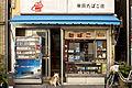 廣田たばこ店 (6301862216).jpg