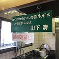 弥生軒 山下清 (15275659453).jpg