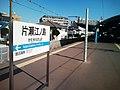 片瀬江ノ島駅2011-3 - panoramio.jpg